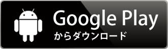 Google Playからダウンロードする