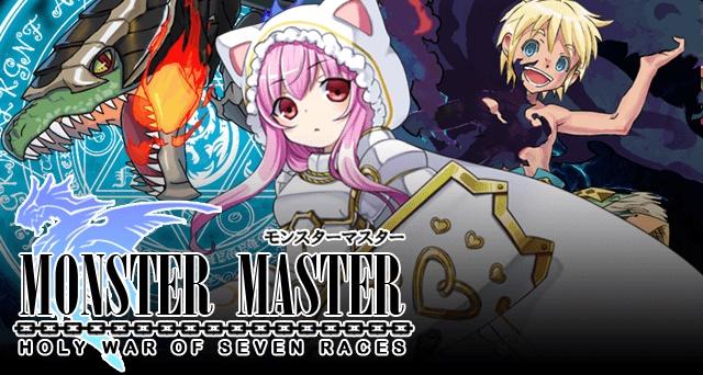 モンスターマスター