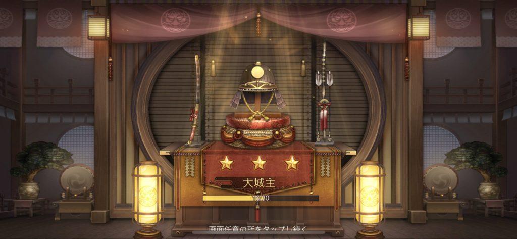 覇王の天下